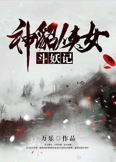 斗妖记:神貂侠女
