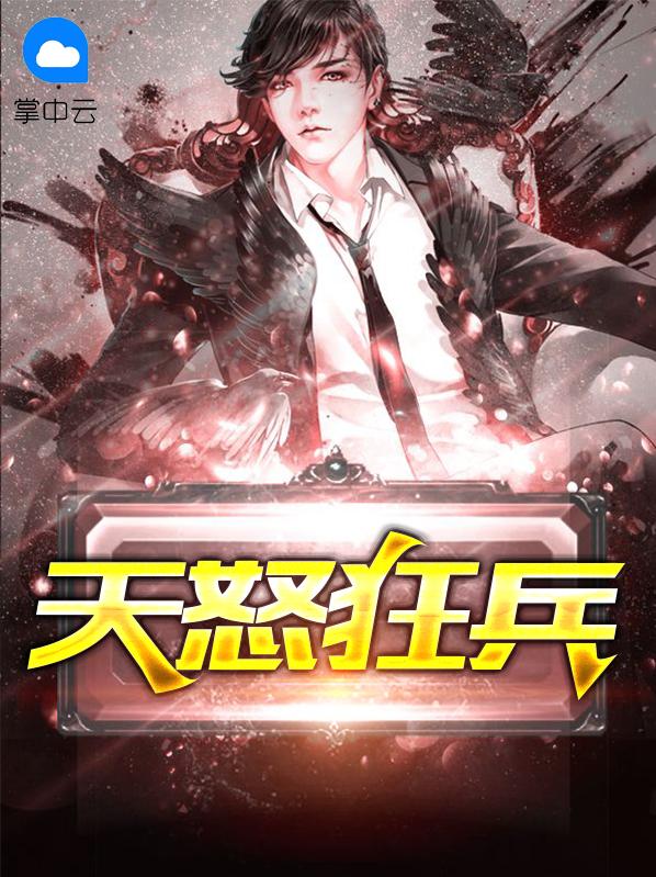 《天怒狂兵》主角叶枫王思凌章节列表全文试读章节目录