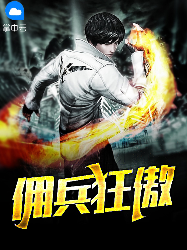 【佣兵狂傲完整版在线试读精彩试读】主角林宇唐如烟