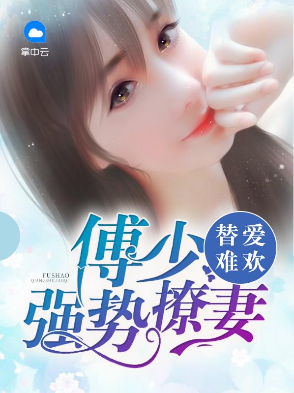 纵爱藏欢:傅先生的神秘娇妻