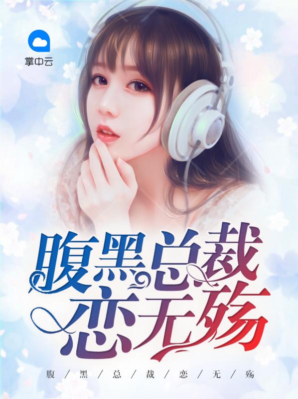 《腹黑总裁恋无殇》主角顾晓薇林沥全文阅读完结版