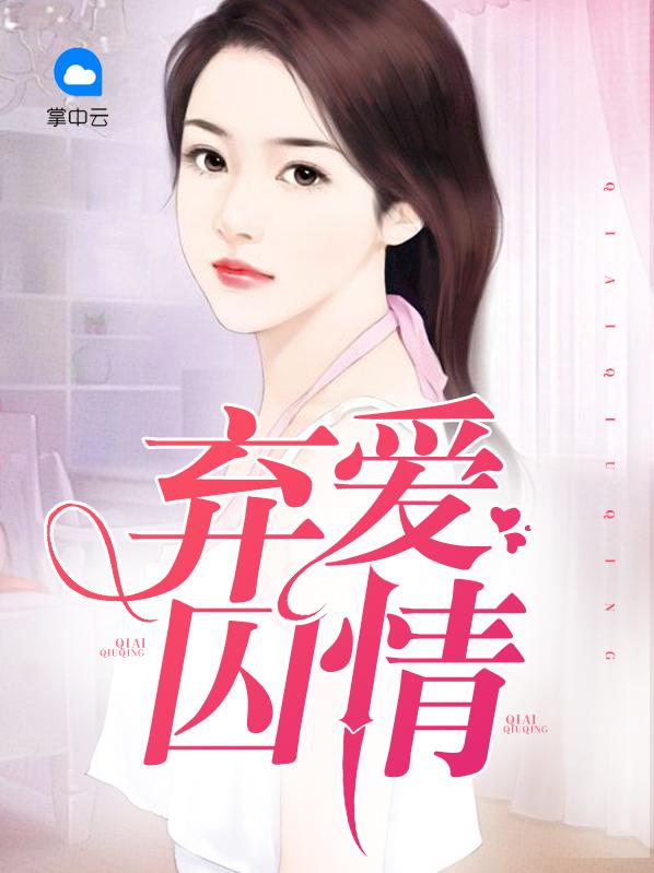 【弃爱囚情章节列表完结版大结局】主角苏蔓林轩