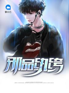 [YY小说]《邪品纨绔》都市异能小说更新最新章节508章