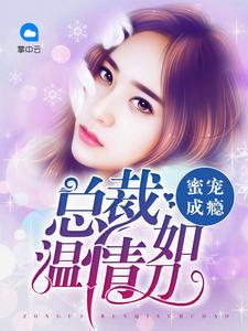 [YY小说]《蜜宠成瘾:总裁温情如刀》总裁豪门小说全本阅读490章