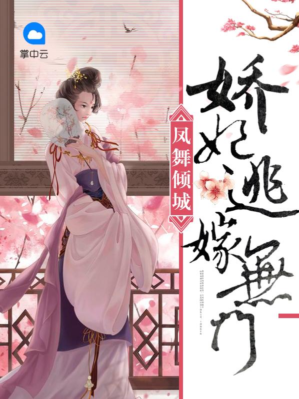凤舞倾城:娇妃逃嫁无门