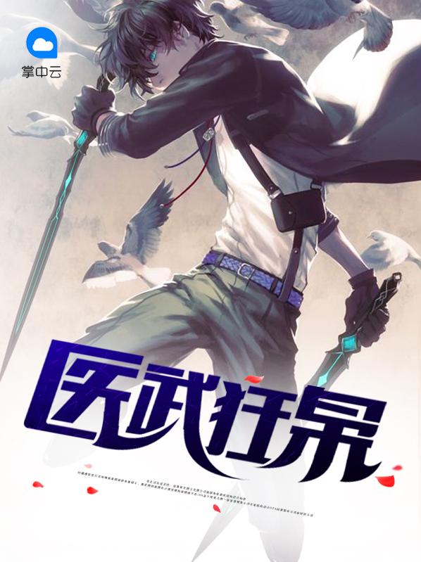 《医武狂枭》主角薛海白虹章节列表精彩阅读
