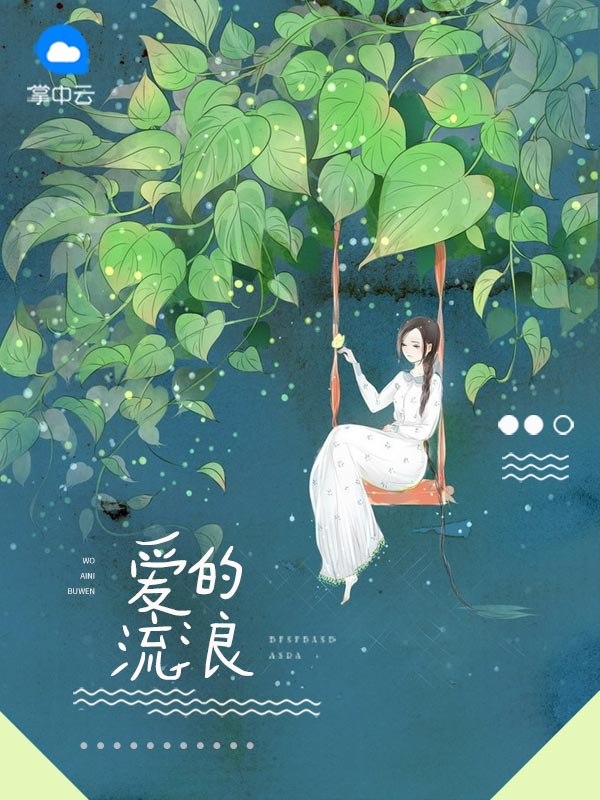爱的流浪主角秦赫叶初夏完结版全文阅读最新章节