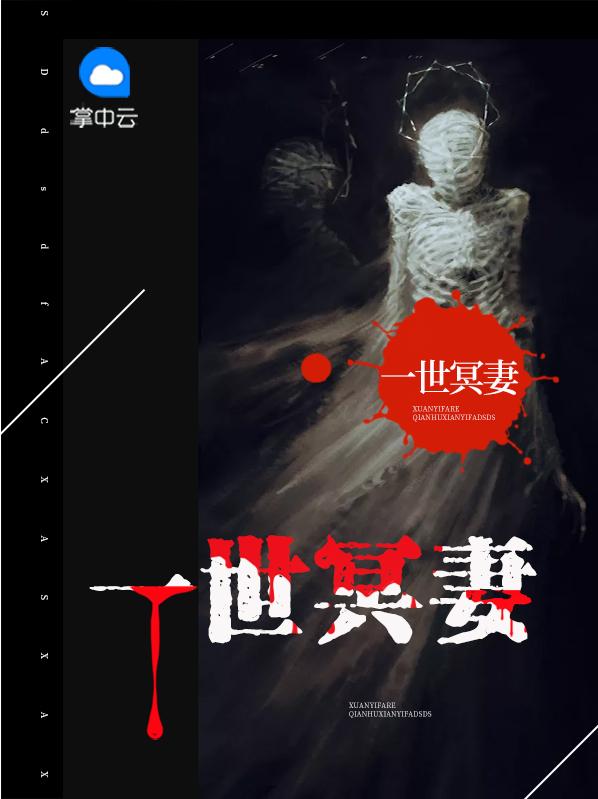 《一世冥妻》主角徐生徐若兰章节列表全文试读免费阅读