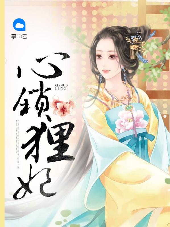 鸿钧老祖小说