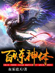 百炼神体主角吴天王冰全文阅读在线试读