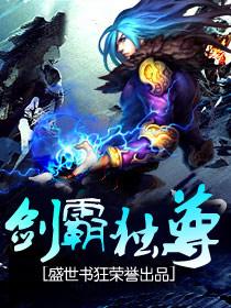 《剑霸独尊》主角凌宇玉儿全文阅读精彩阅读