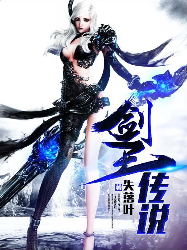 《剑王传说》主角步亦轩苏颜最新章节精彩章节