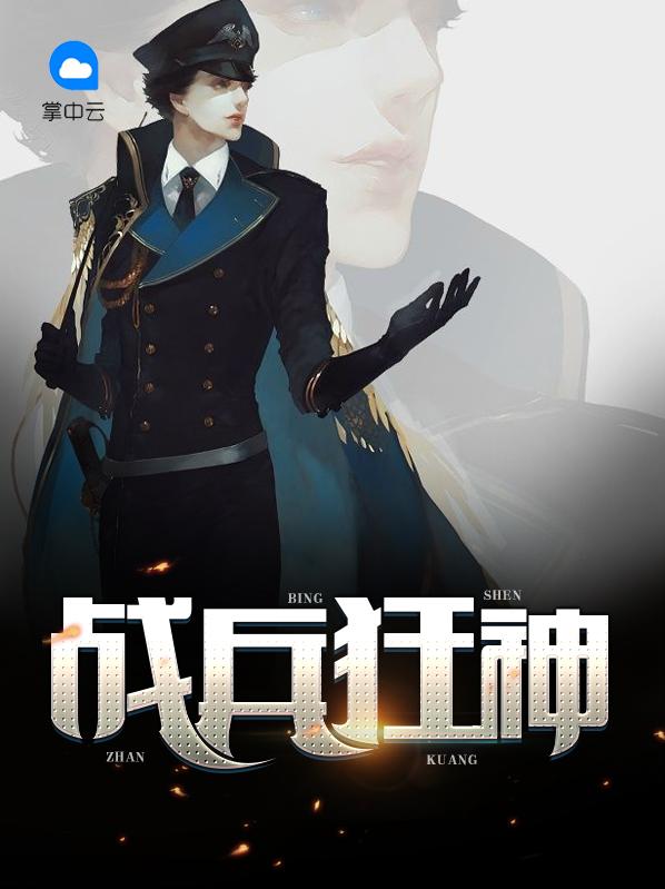 战兵狂神主角郑原赵可琪完整版小说