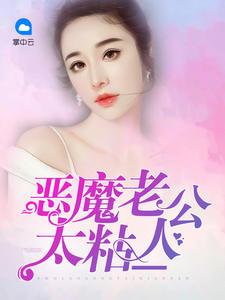 [YY小说]《恶魔老公太粘人》总裁豪门小说全本阅读535章