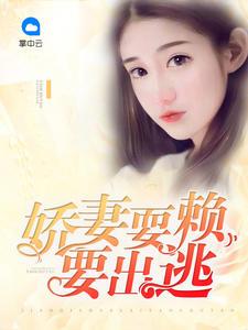 [YY小说]《娇妻耍赖要出逃》总裁豪门小说全本阅读448章