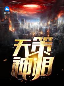 [YY小说]《天策神相》都市异能小说更新最新章节463章