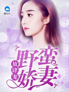 [YY小说]《野蛮娇妻放肆宠》总裁豪门小说更新最新章节748章