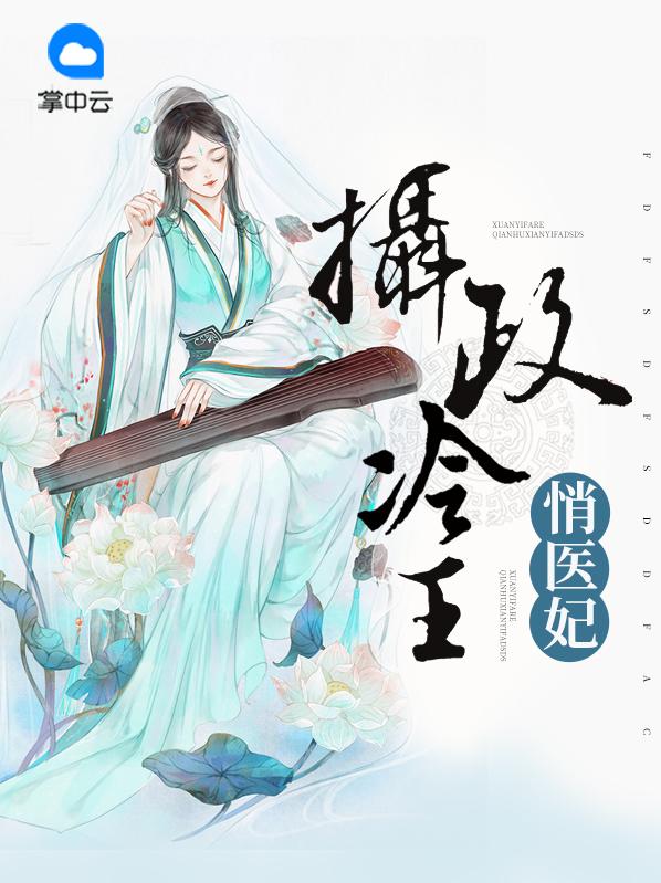 【摄政冷王悄医妃在线试读完整版】主角夏子安慕容桀