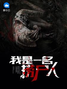 [YY小说]《我是一名捞尸人》悬疑灵异小说全本阅读690章