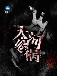 [YY小说]《大河诡祸》悬疑灵异小说全本阅读<font color='red'>457</font>章