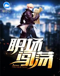 《职场闯荡》主角王文陆薇完本章节列表