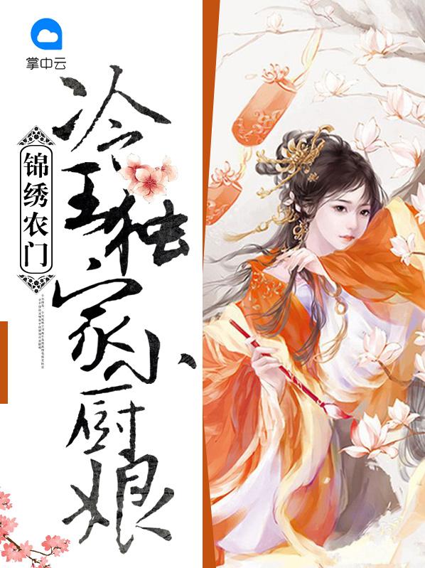 锦绣农门:冷王独家小厨娘