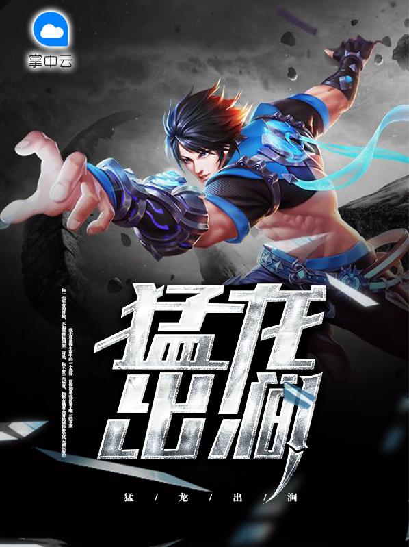 《猛龙出涧》主角苏阳叶薇最新章节完结版
