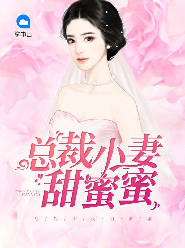 总裁小妻甜蜜蜜