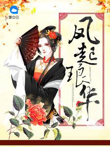 《凤起琅华》小说完结版在线试读 第1章 绝情如斯