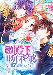 《嗜宠萌主,殿下吻不够》小说完结版在线试读 第1章 彼此之间不到0.01厘米