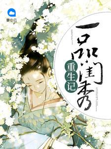 《一品闺秀重生记》小说完结版在线试读 第1章 重生