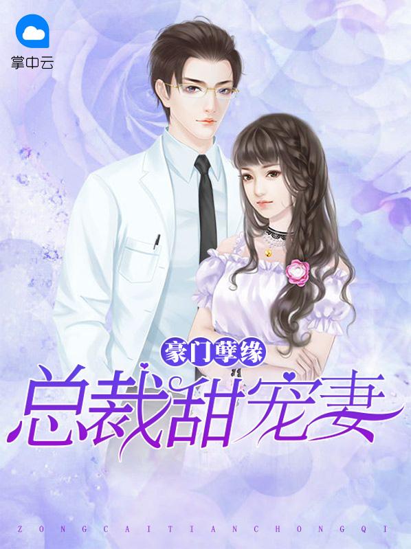 豪门孽缘:总裁甜宠妻