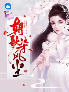 《朝歌染风尘》小说完结版在线试读 第1章 卷入云腾王朝