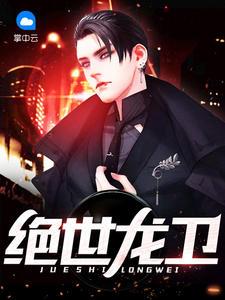 主角是秦风的小说有哪些?