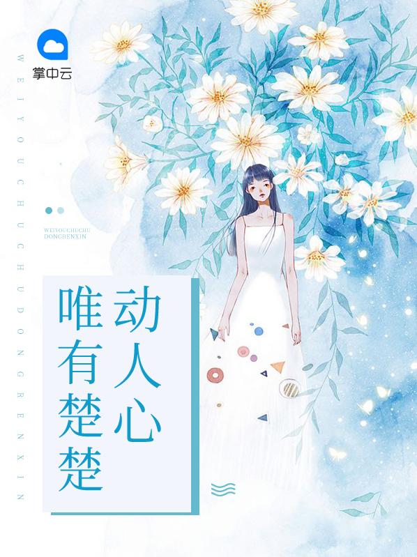 唯有楚楚動(dong)人(ren)心(xin)