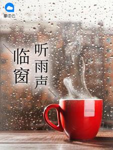 临窗听雨声