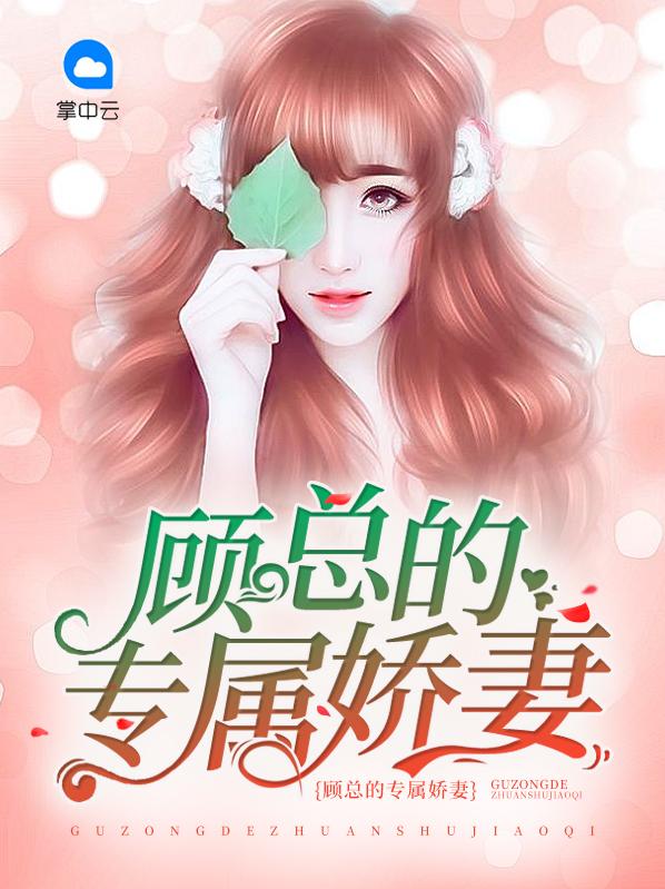 顧(gu)總(zong)的專屬(shu)嬌(jiao)妻(qi)