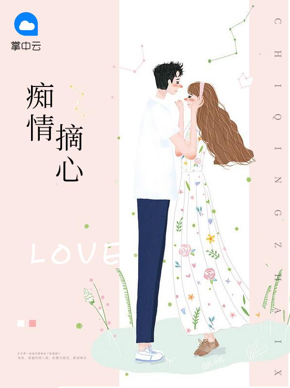 痴情摘心_东厂厂花_舒沁,乔景辰