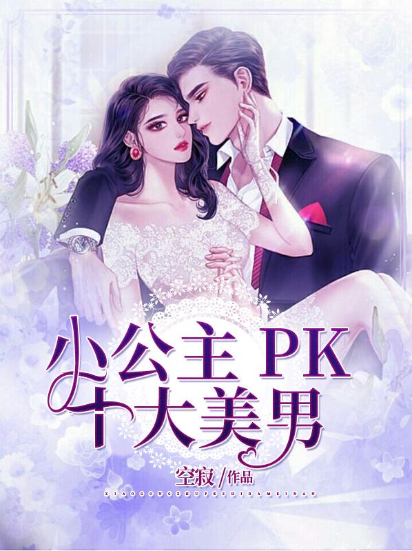 小公主PK十大美男