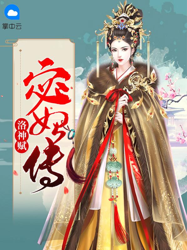 洛神赋:宓妃传
