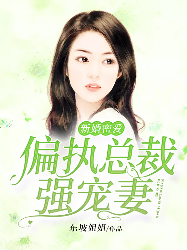 新婚密爱:偏执总裁强宠妻