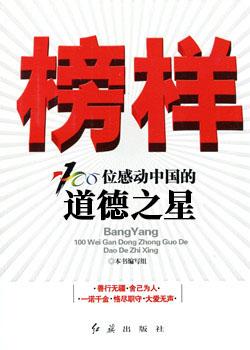 榜样100位感动中国的道德之星