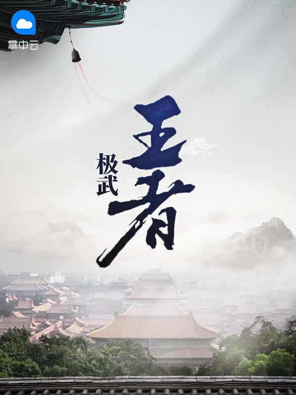 极武王者_亦含笑_秦钊,林芷兰