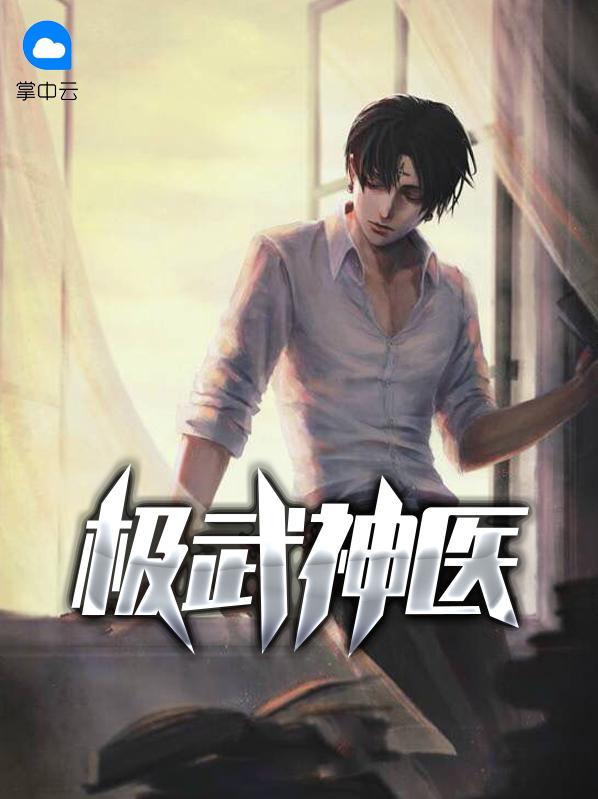 极武神医_会飞的西红柿_唐小易,方清涵