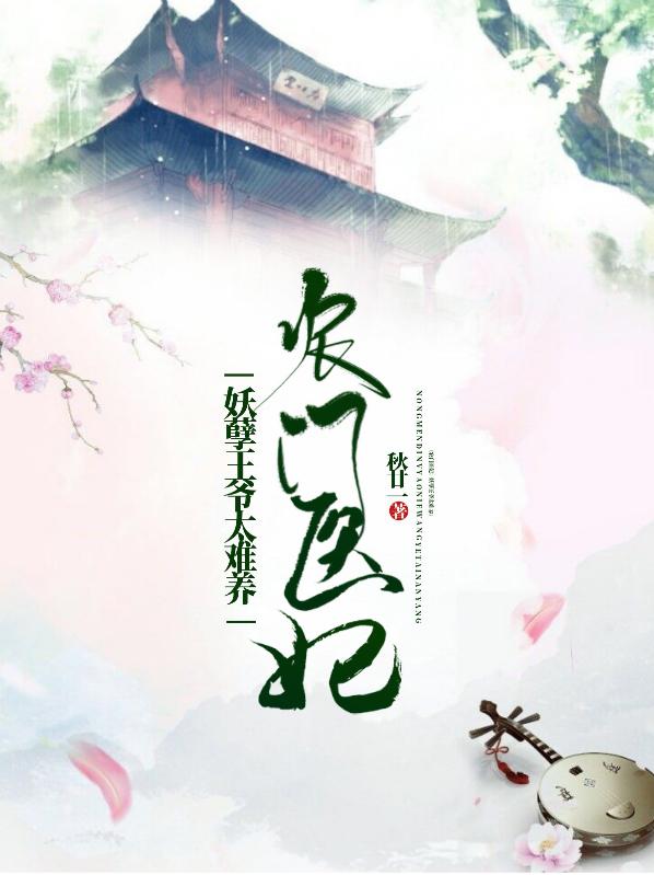 农门医妃:妖孽王爷太难养