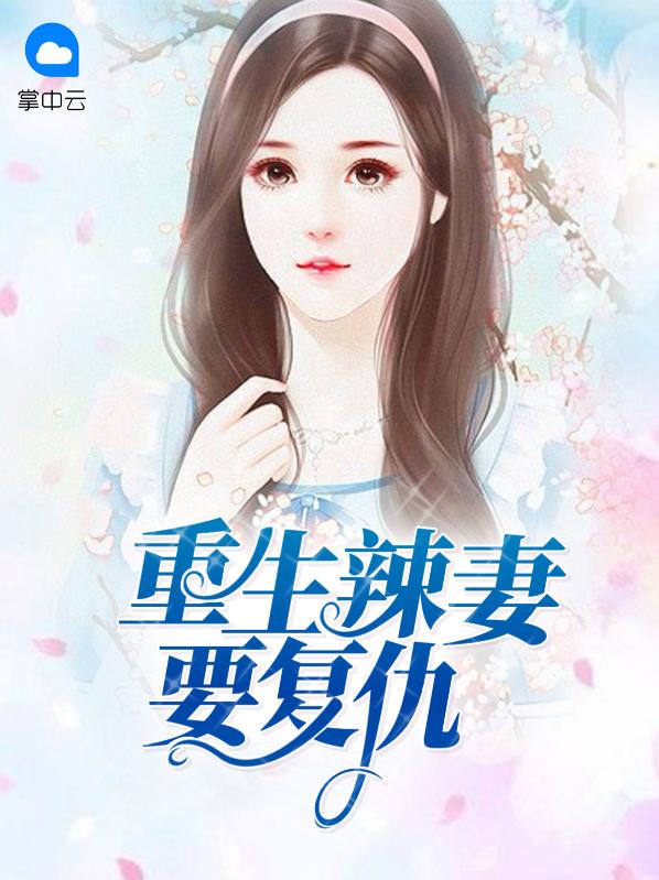 重生辣妻要复仇_晨辰_凌初夏,莫修远