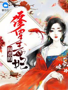 《阎君的修罗毒妃》小说完结版在线试读 第1章 渡魂使