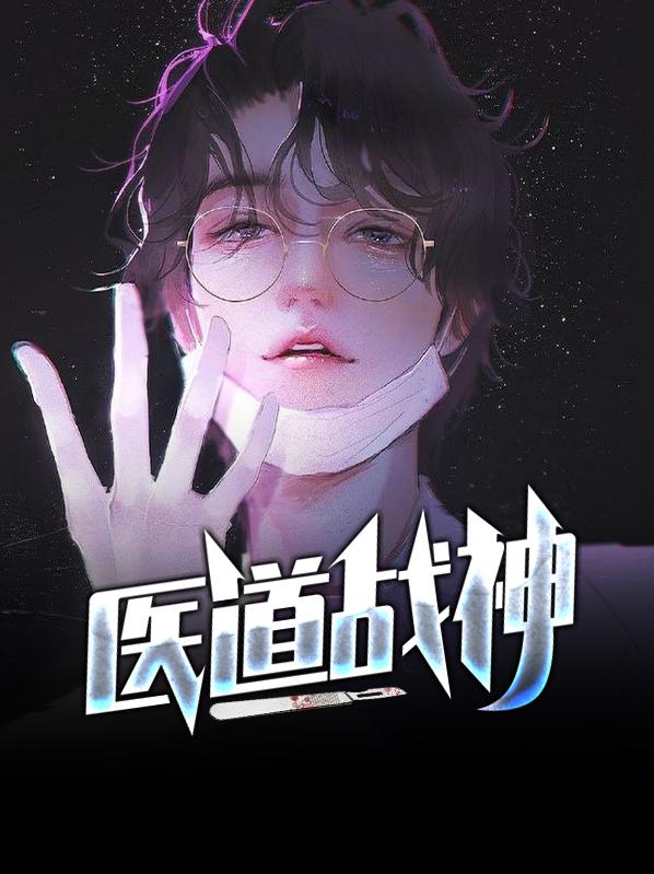 医道战神_火炎焱燚_林天,叶兰