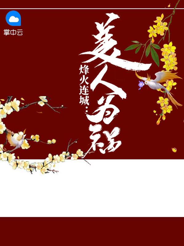 烽火连城:美人为祸