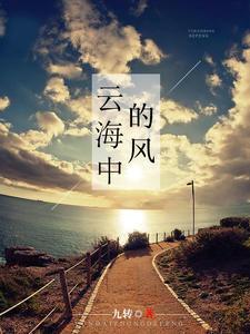 雲海中的風